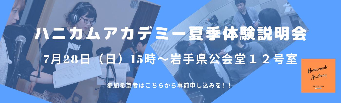 ハニカムアカデミー入校体験説明会